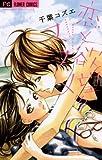 恋と欲望のススメ (フラワーコミックス)