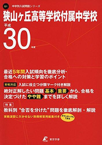 狭山ヶ丘高等学校付属中学校 H30年度用 過去5年分収録 (中学別入試問題シリーズQ1)