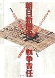 朝日新聞の戦争責任―東スポもびっくり!の戦争記事を徹底検証