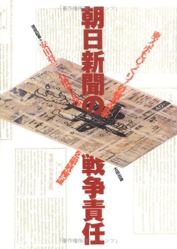 朝日新聞の戦争責任―東スポもびっくり!の戦争記事を徹底検証の詳細を見る