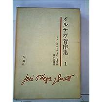 オルテガ著作集〈第1〉 ドン・キホーテをめぐる省察、現代の課題(1970年)