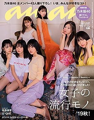 anan(アンアン) 2019年 10月2日号 No.2169 [女子の流行りモノ'19秋!] [雑誌]