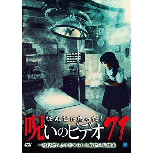 ほんとにあった!呪いのビデオ 71 [DVD]