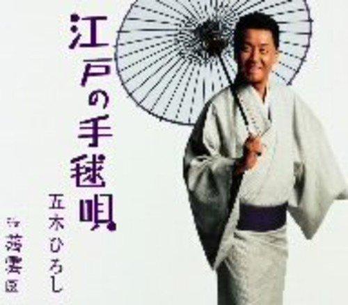 江戸の手毬唄