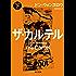 ザ・カルテル 下 (角川文庫)