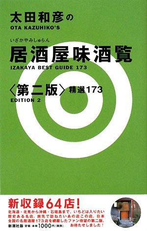 太田和彦の居酒屋味酒覧—精選173