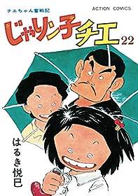 じゃりン子チエ 新訂版 : 22 (アクションコミックス)