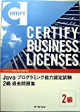 Java(TM)プログラミング能力認定試験 2級 過去問題集