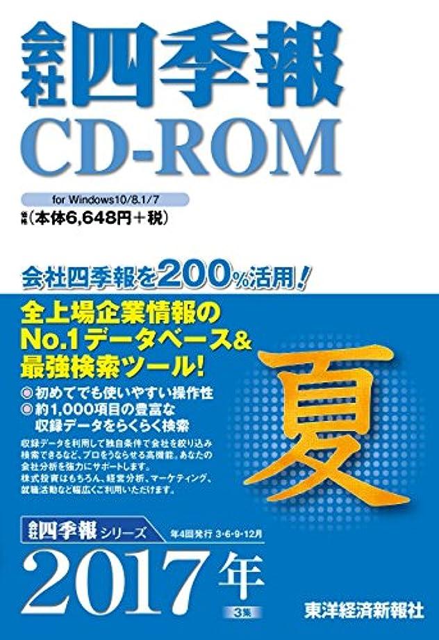 免除に粘液会社四季報 CD-ROM 2017年 3集 夏号 (最新版)