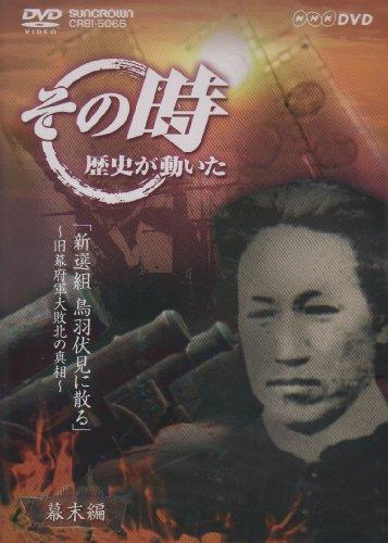 NHK「その時歴史が動いた」 新撰組 鳥羽伏見に散る~旧幕府軍大敗北の真相~ [DVD]の詳細を見る