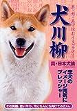 犬川柳 真・日本犬論 (タツミムック)