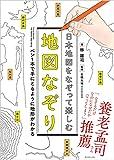日本地図をなぞって楽しむ 地図なぞり