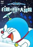 NEW TV版ドラえもんスペシャル 白銀の世界を大冒険[DVD]