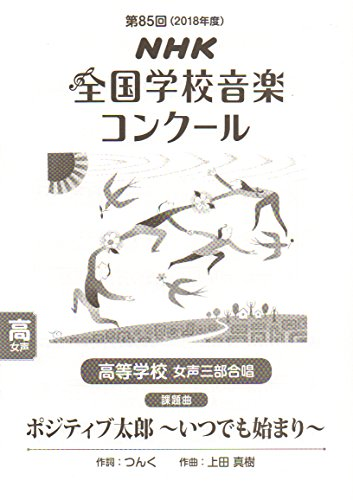 第85回(2018年度)NHK全国学校音楽コンクール課題曲 高等学校 女声三部合唱 ポジティブ太郎 ~いつでも始まり~
