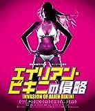 エイリアン・ビキニの侵略[Blu-ray/ブルーレイ]