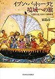 「イブン・バットゥータと境域への旅―『大旅行記』をめぐる新研究―」販売ページヘ