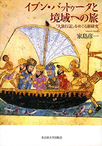 イブン・バットゥータと境域への旅―『大旅行記』をめぐる新研究―