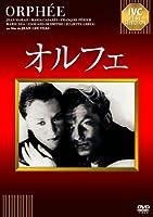 オルフェ [DVD]
