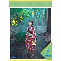 連続テレビ小説 あさが来た 完全版 ブルーレイBOX3