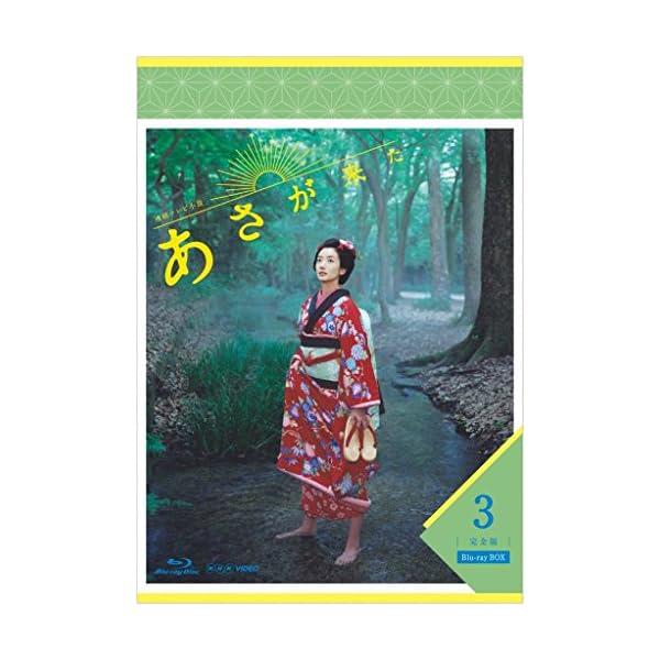 連続テレビ小説 あさが来た 完全版 ブルーレイB...の商品画像