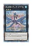 遊戯王 日本語版 AC01-JP000 Number 17: Leviathan Dragon No.17 リバイス・ドラゴン (プリズマティックシークレットレア)