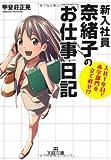 新入社員奈緒子の「お仕事」日記: 入社1年目で赤字部門を立て直せ! ? (王様文庫)