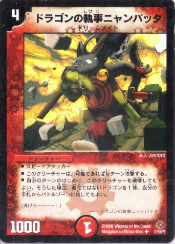 デュエルマスターズ DM22-031-UC 《ドラゴンの執事ニャンパッタ》
