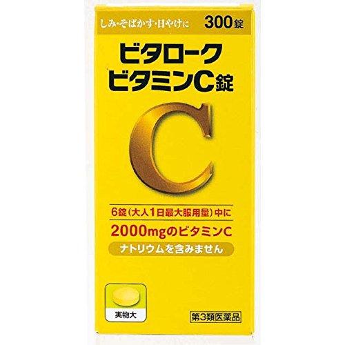 【第3類医薬品】ビタロークビタミンC錠 300錠