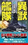 異獣艦隊〈2〉波涛の覇者 (コスモノベルス)
