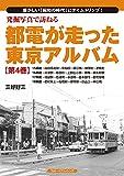 発掘写真で訪ねる都電が走った東京アルバム 第4巻 15~18系統