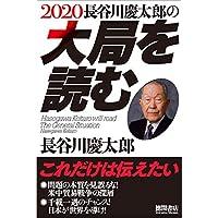 2020長谷川慶太郎の大局を読む