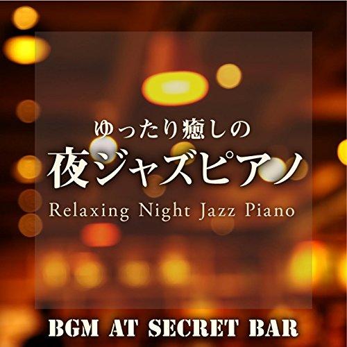 ゆったり癒しの夜ジャズピアノ ~隠れ家バーで流れる心落ち着くBGM~