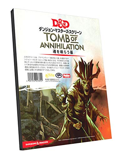 ダンジョンズ&ドラゴンズ 魂を喰らう墓ダンジョン・マスターズ・スクリーン