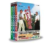 NHK趣味悠々 悩めるゴルファーのかけこみ道場 〜高松志門・奥田靖己が伝授〜 DVD-BOX[PCBE-63385][DVD]