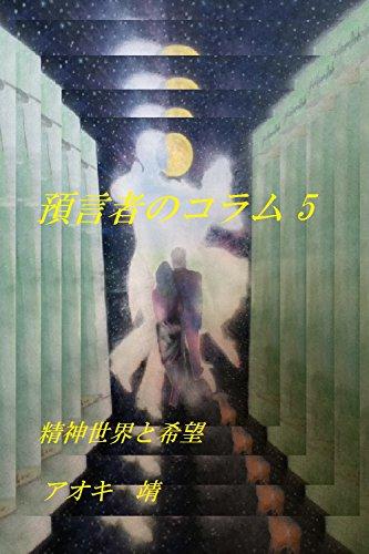 預言者のコラム5 精神世界と希望
