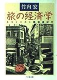 旅の経済学―エコノミスト路地裏紀行 (ちくま文庫)