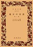遊女の対話―他三篇 (岩波文庫 赤 111-2) 画像