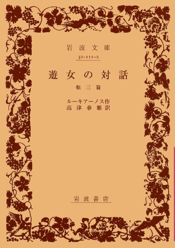 遊女の対話―他三篇 (岩波文庫 赤 111-2)の詳細を見る