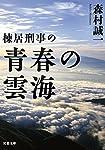 棟居刑事の青春の雲海 (双葉文庫)