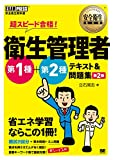 安全衛生教科書 超スピード合格! 衛生管理者 第1種+第2種 テキスト&問題集 第2版 (EXAMPRESS)