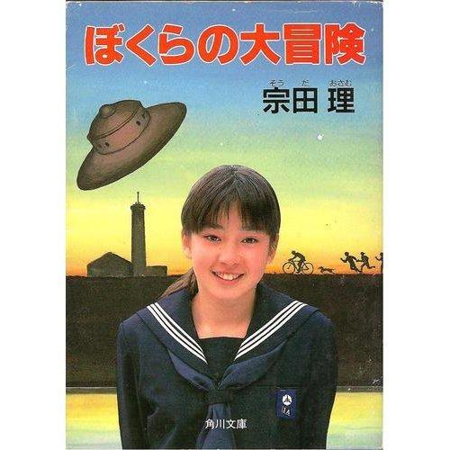 ぼくらの大冒険 (角川文庫)の詳細を見る