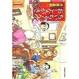 ちぃちゃんのおしながき 繁盛記 1 (バンブー・コミックス)