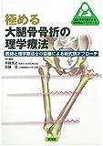 極める大腿骨骨折の理学療法 (臨床思考を踏まえる理学療法プラクティス) 画像