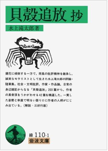 貝殻追放抄 (岩波文庫 緑 110-1)の詳細を見る