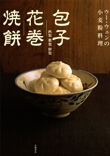 ウー・ウェンの小麦粉料理 包子・花巻・焼餅