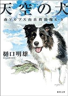 南アルプス山岳救助隊K-9 天空の犬 (徳間文庫)
