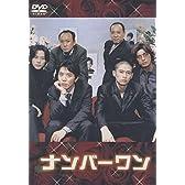ナンバーワン [DVD]