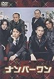 ナンバーワン[DVD]