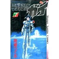 ラグナロック・ガイ 7 (少年サンデーコミックス)
