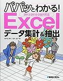 パパッとわかる!Excelデータ集計&抽出2013/2010/2007対応